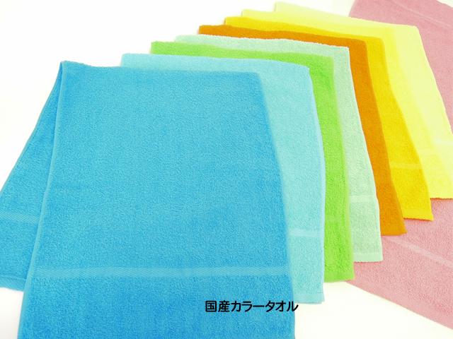 カラータオル日本製